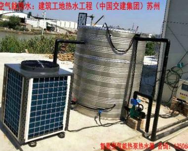 建筑工地热水工程(中国交建集团)苏州