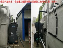 建筑工地热水工程(台州中如建工集团)