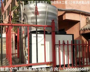 学校热水工程(少林武术嵩山学校)