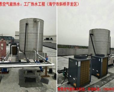 工厂热水工程(海宁市斜桥开发区)