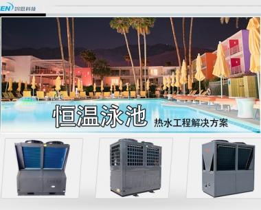 泳池馆热水工程解决方案