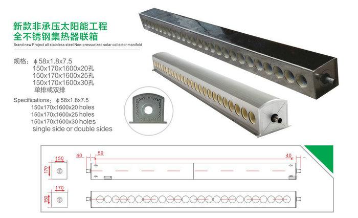 智恩太阳能热水器联箱