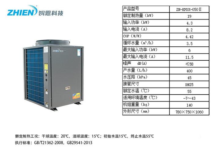 智恩空气能商用热水热泵:5P顶出风参数表