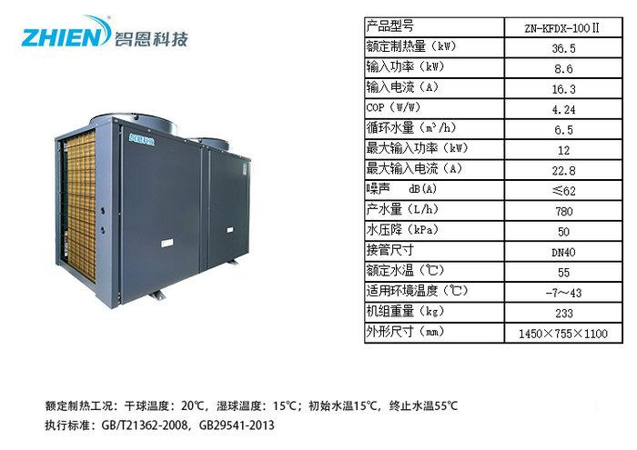 智恩空气能商用热水热泵:10P顶出风参数表