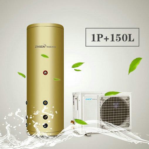 家用空气能热水器(1P+150L)