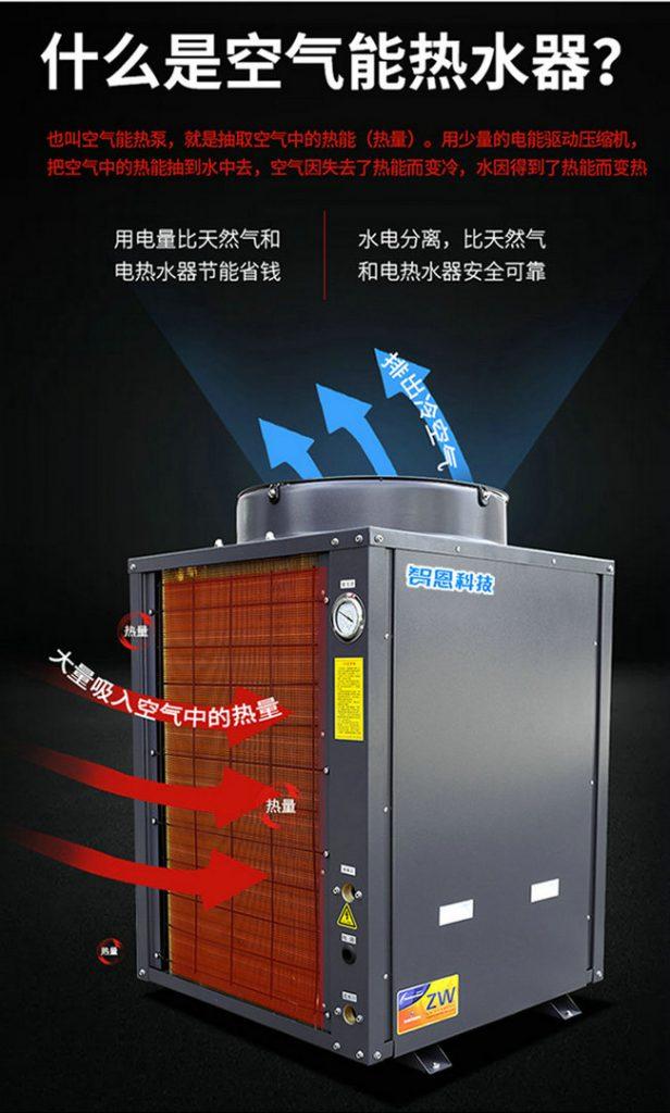 什么是空气能热水器
