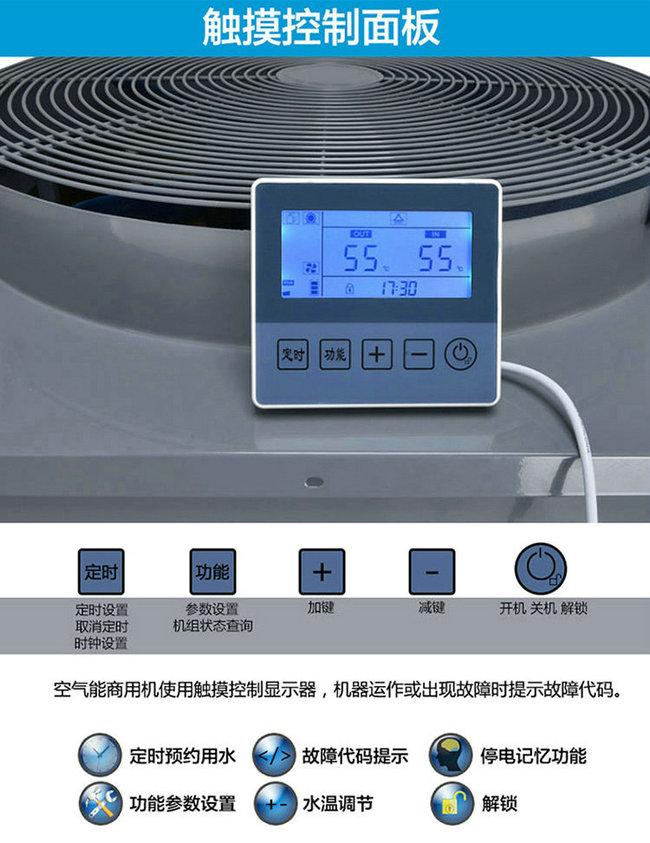 空气能热水器控制面板