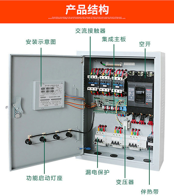 智恩太阳能集热工程控制柜详细说明
