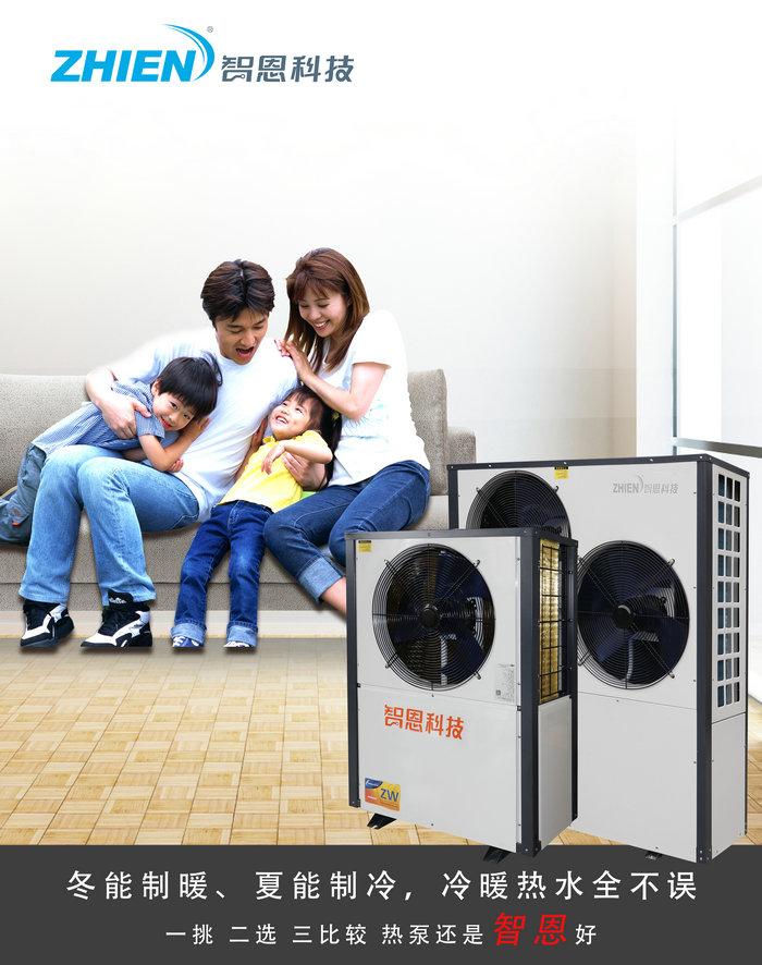 智恩空气能热泵