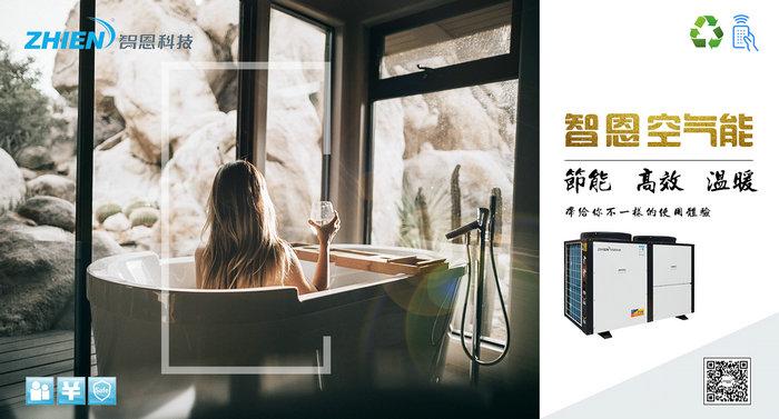 智恩空气能热泵热水机