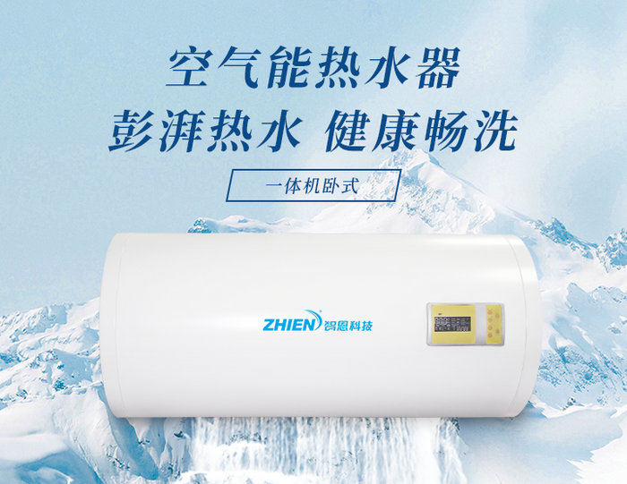 家用空气能热水器(一体机卧式)