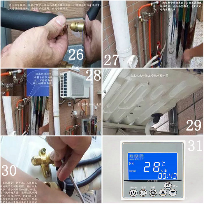 空气能热水器安装详细步骤及图解